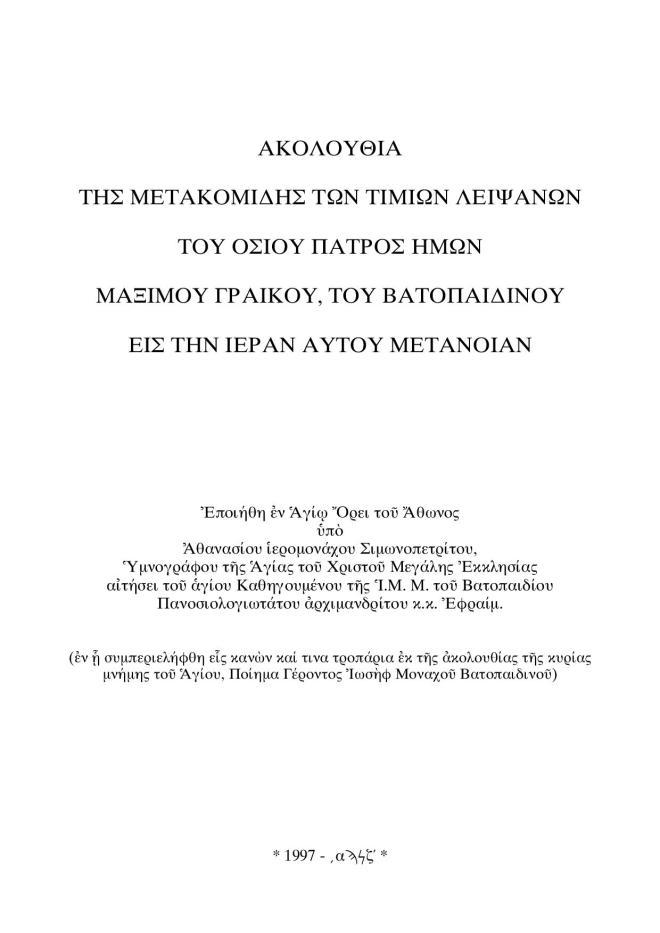 Metakomidi-Leipsanou-Agiou-Maximou-Graιkou-page-001